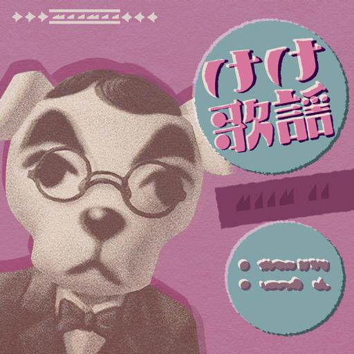 Animal Crossing New Horizons Comrade K.K. Image